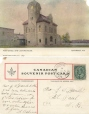 CP4 | Post Office and Custom House, Bathurst, N.B. | Postcard | James Scott |  |