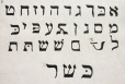 M930.50.1.130 | Design for letter Hebrew | Print | John Henry Walker (1831-1899) |  |